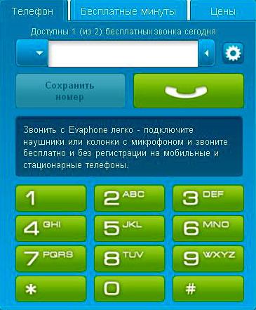 бесплатный звонок на мобильный через интернет - фото 4